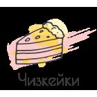 Заказать и купить чизкейк в Москве с доставкой