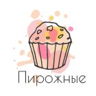 Пирожные на заказ